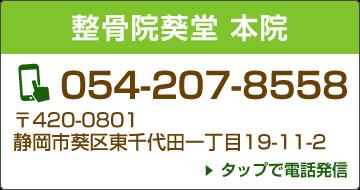 054-207-8558