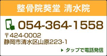 054-364-1558
