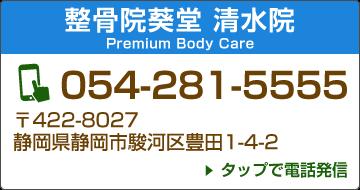054-281-5555