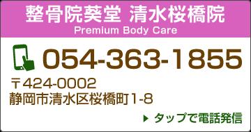 054-363-1855