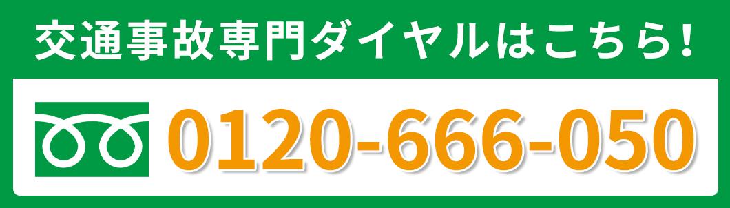 葵区交通事故治療センター