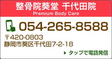 054-265-8588